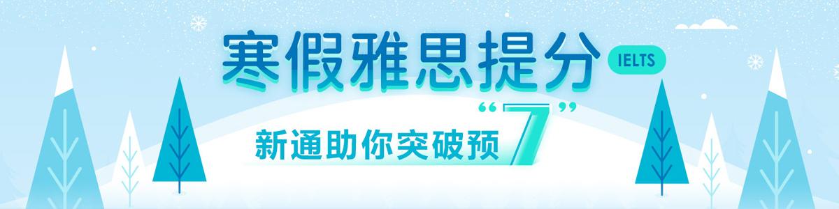 济南新通雅思托福培训寒假班