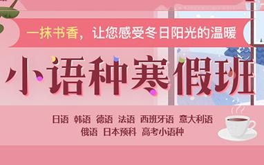 重庆小语种冬季寒假班