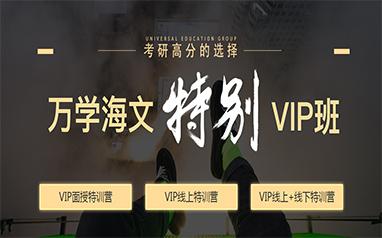 考研特別VIP班