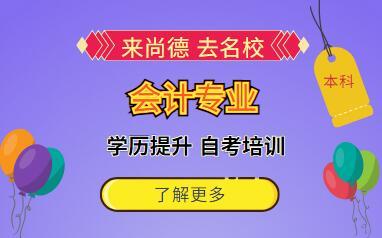 上海財經大學會計自考本科培訓