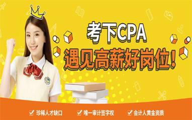 深圳注会cpa培训班