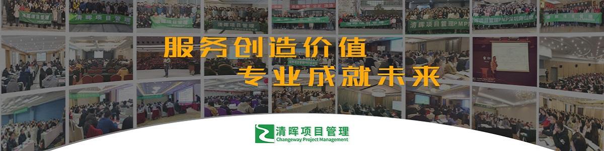 沈陽PMP清暉項目管理培訓考試中心