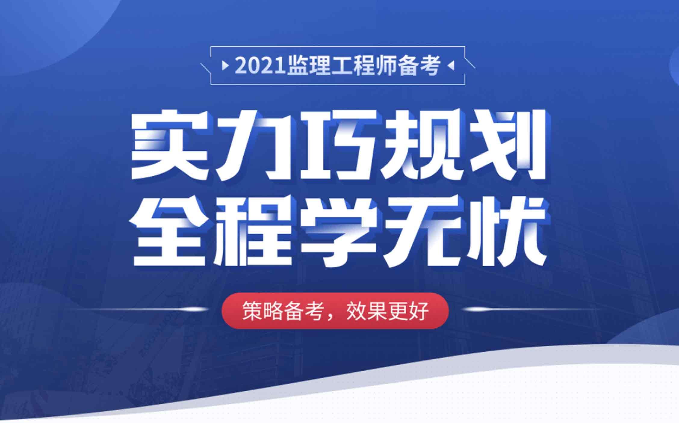南昌2021监理工程师培训