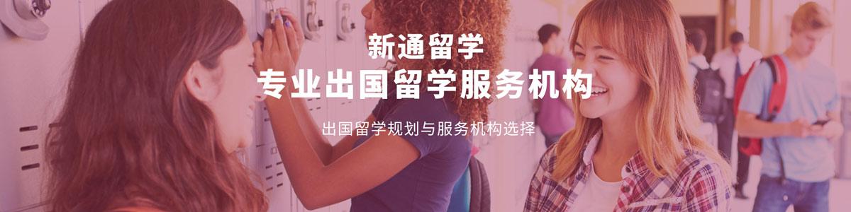 长沙新通雅思托福培训学校