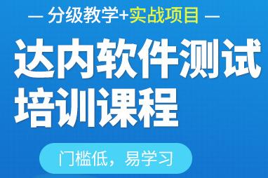 广州软件测试培训
