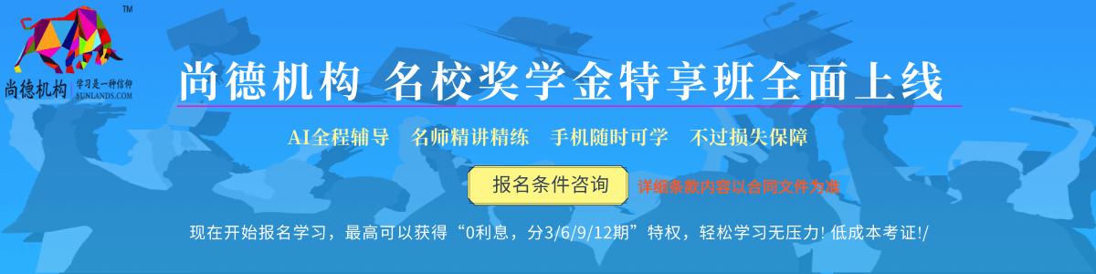 上海尚德教育培訓機構