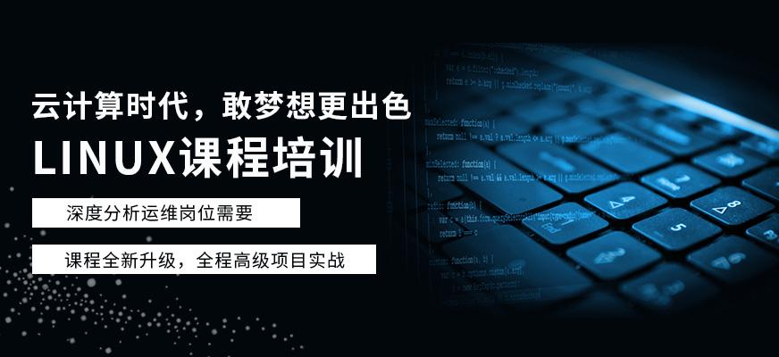 南宁linux培训课程
