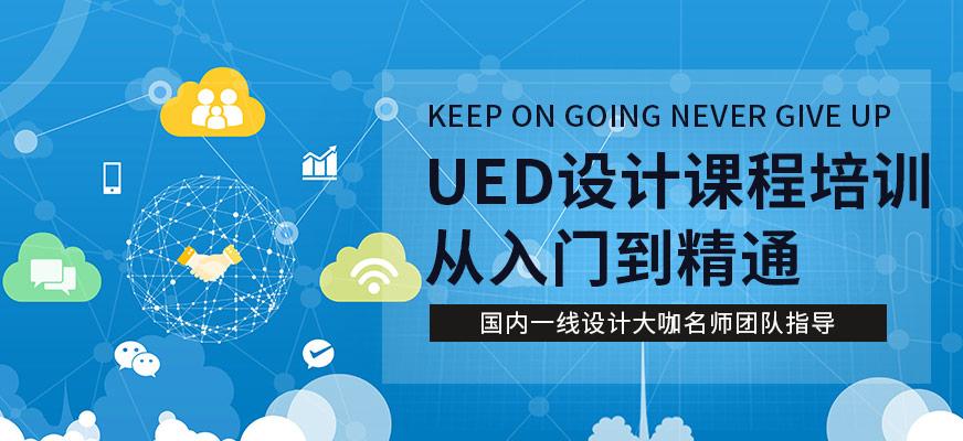 南宁UED设计培训课程
