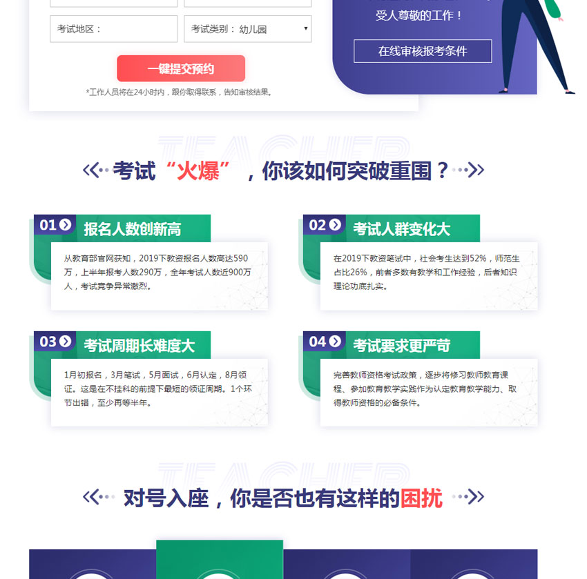 2021年重庆万州教师资格证培训中心-重庆万州优路教育