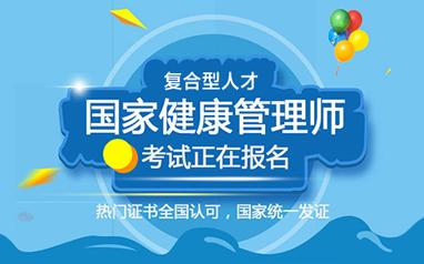 宁夏银川2021年健康管理师培训