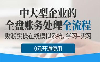 惠东会计实操培训班