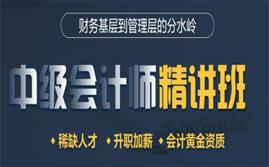 惠东中级会计职称课程培训