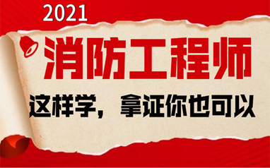 广西南宁2021一级消防工程师培训班