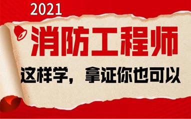 山西太原2021一级消防工程师培训班