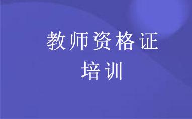 2021年重庆万州教师资格证培训中心
