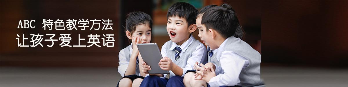 北京ABC青少英语培训班