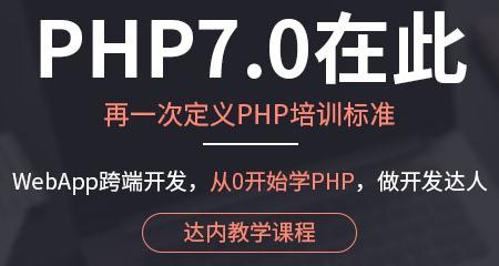 贵阳PHP培训