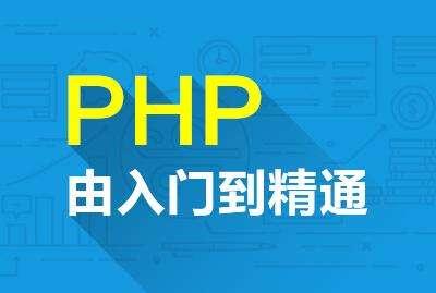 贵阳PHP基础培训