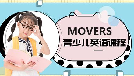 長沙7-9歲青少兒英語MOVERS課程培訓