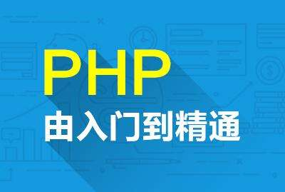 南宁PHP基础培训