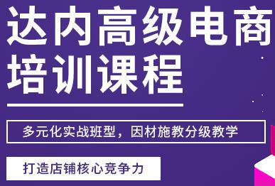 南宁电商运营培训班