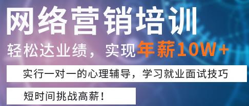 南寧網絡營銷培訓班