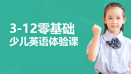 佛山3-12少兒英語體驗課培訓