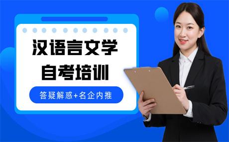渭南漢語言文學本科自考培訓