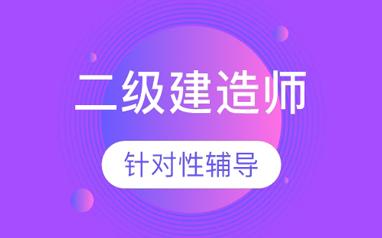 赤峰2021年二级建造师培训班