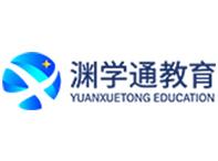 宁波渊学通国际教育学校