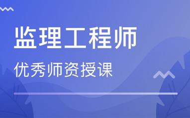 赤峰2021监理工程师培训班
