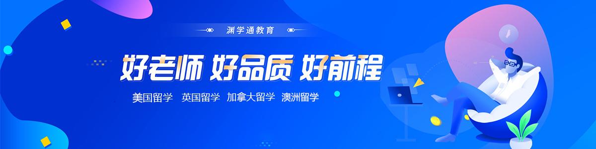 上海淵學通培訓