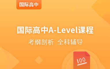常州國際高中A-Level精講課程