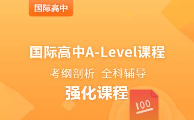 常州國際高中A-Level強化課程