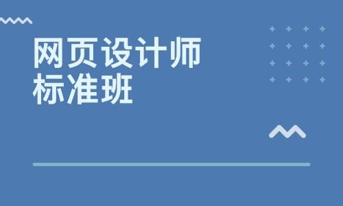 上海網頁設計培訓班