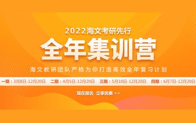 蚌埠考研全年集訓營