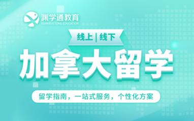 上海長寧區留學機構哪家口碑不錯求推薦