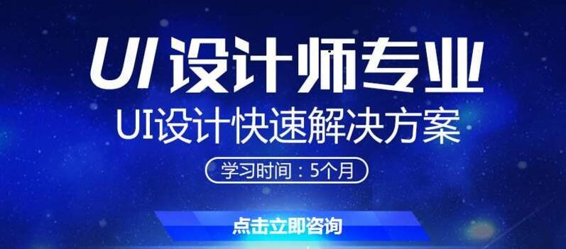 上海UIUE設計培訓班