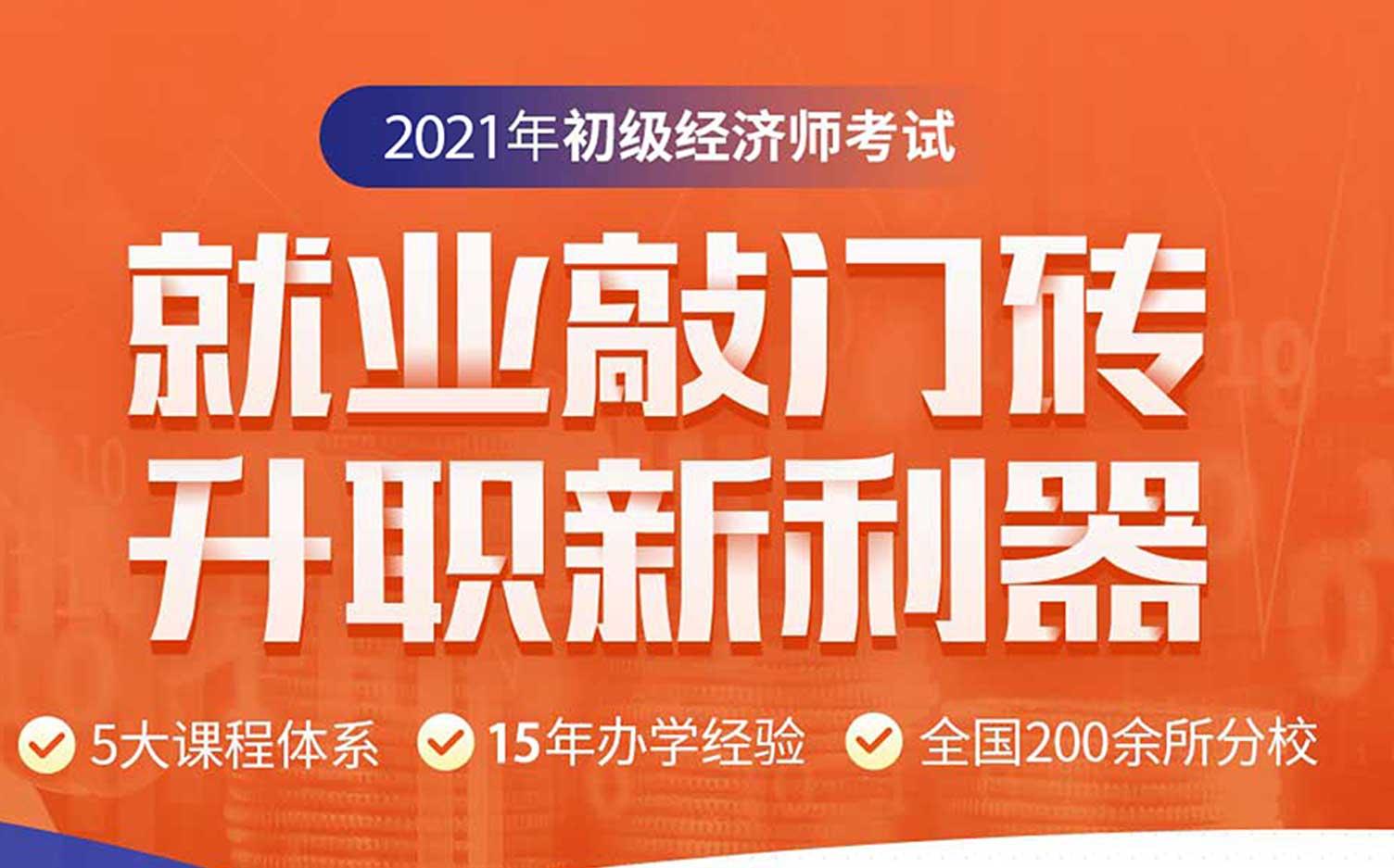 上饒2021初級經濟師培訓