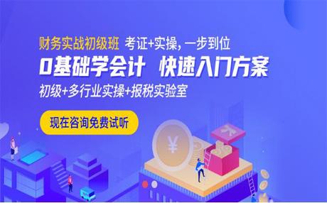深圳恒企會計實操課程