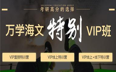 2021考研VIP協議班