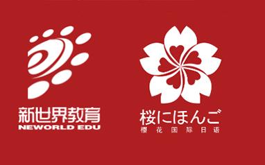 日本国立-公立大学研究生项目申请