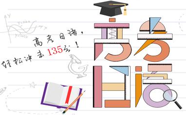 昆山高考日语培训课程