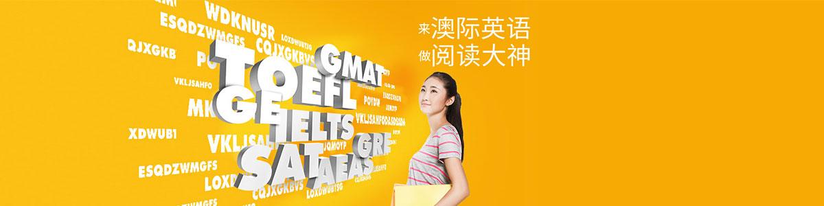 北京澳际国际教育