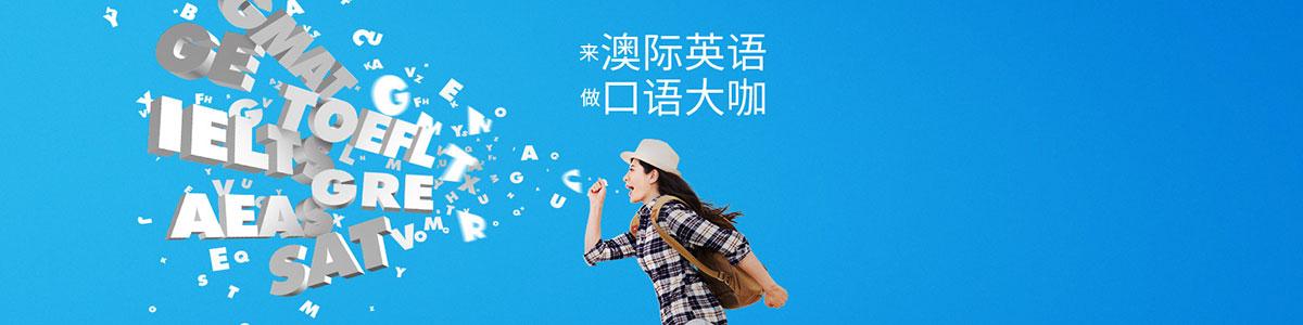 北京澳际国际教育横幅