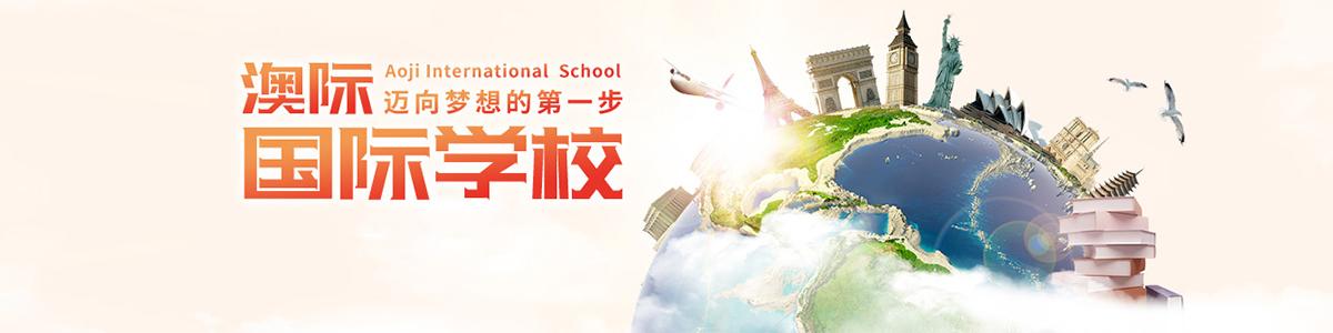 北京澳际教育横幅