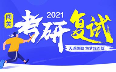 上海2021考研復試