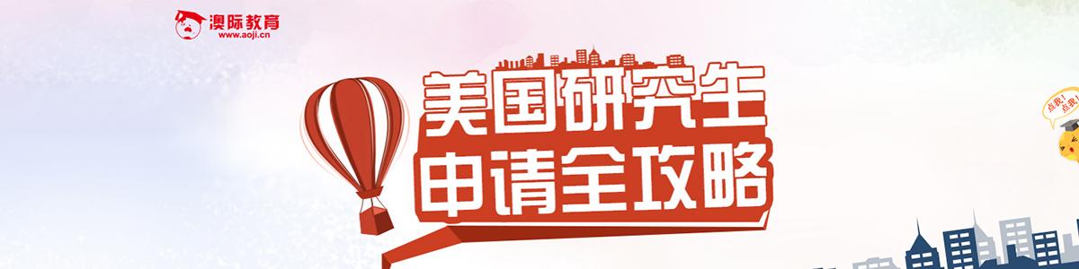 北京澳际留学机构