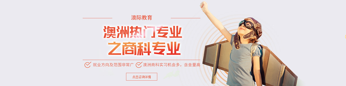 北京澳际教育留学申请