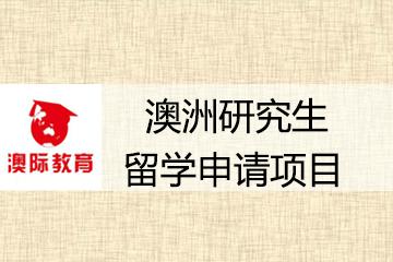 北京澳洲研究生留学申请